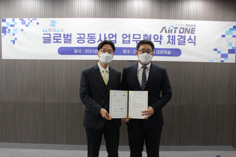 에이트원, AI번역∙음성인식 기술기업 '엘솔루'와 MOU